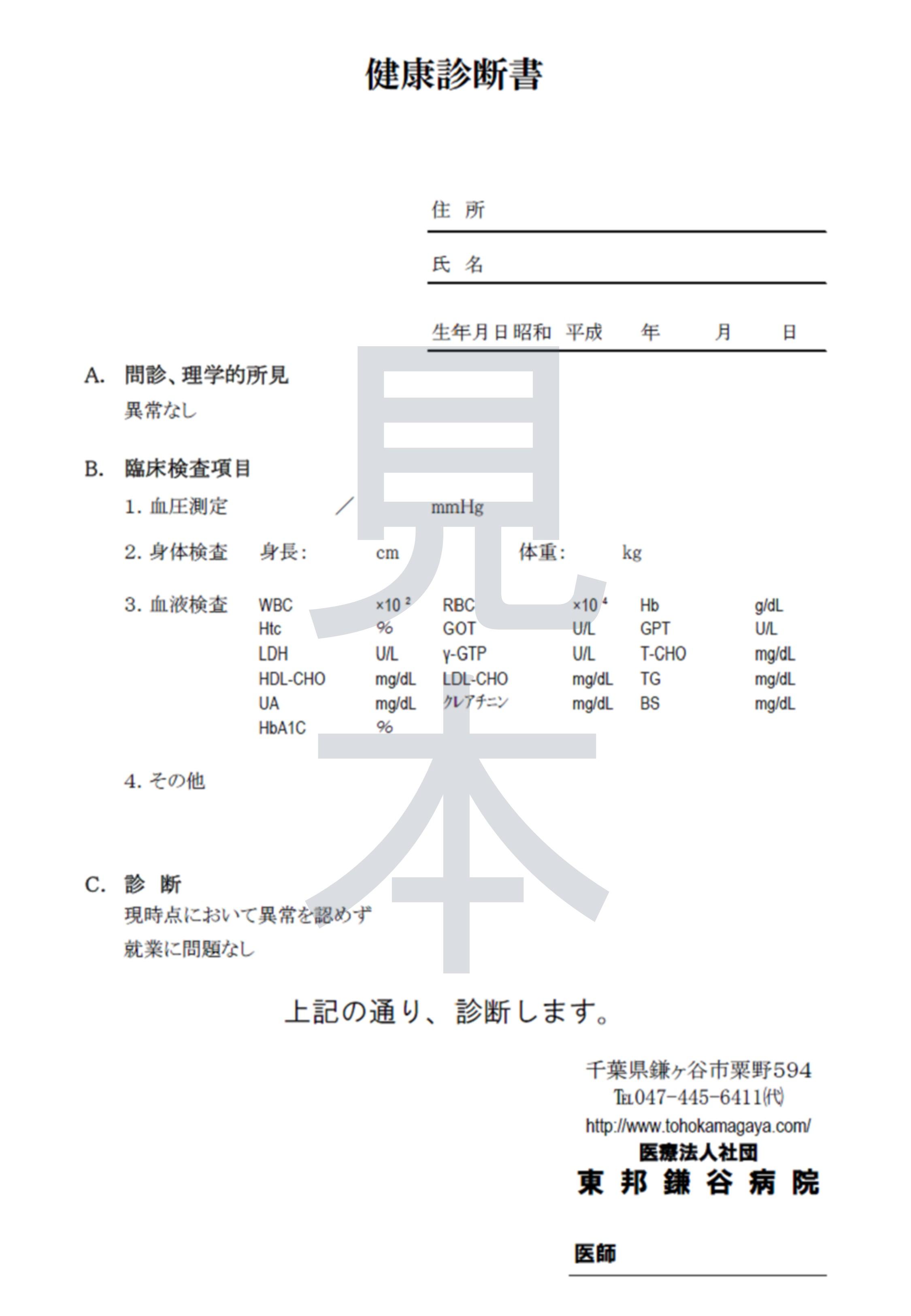 健康 診断 理科 大学 東京